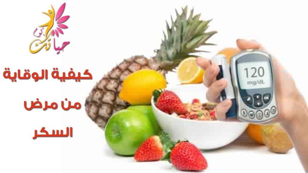 كيفية الوقاية من مرض السكر
