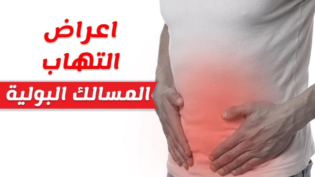 اعراض التهاب المثانة والمسالك البولية