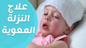 أعراض النزلة المعوية عند الأطفال