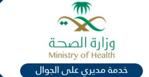 خدمة مديرى موارد وزارة الصحة