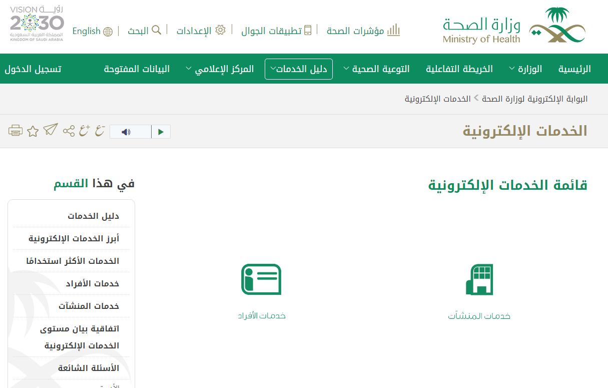 وزارتى الصحة السعودية